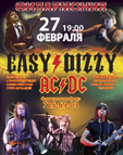 Easy Dizzy: AC/DC Tribute Night
