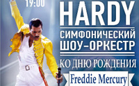 «Hardy Orchestra». Ко дню рождения Freddie Mercury