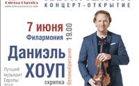 III Международный Музыкальный Фестиваль (А.Ботвинов и Д.Хоуп)