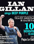 Ian Gillan (Иэн Гиллан) поет DEEP PURPLE with DON AIREY band