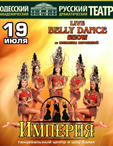 Live belly dance show