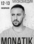 MONATIK (Монатик)