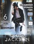 Michael JACKSON Cover SHOW (кавер Шоу Майкла Джексона)