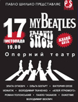 My BEATLES Tribute Show (битлс)