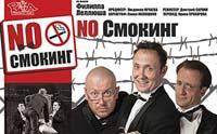 No smoking... или Пить, курить, водить машину без прав...