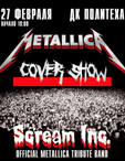 OFFICIAL METALLICA TRIBUTE - группа SCREAM INC.!