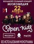 Open Kids. Большой сольный концерт