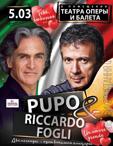 Pupo & Riccardo Fogli (Пуппо и Рикардо Фольи)