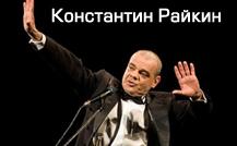 Константин Райкин «Над балаганом небо»