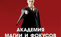 «Академия магии и фокусов»