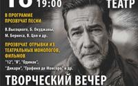 Алексей Горбунов. Творческий вечер