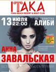 Анна Завальская ex. АЛИБИ