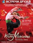 Ансамбль народного танца И.Моисеева
