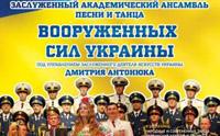 Ансамбль песни и танца Вооруженных сил Украины