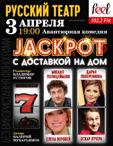 авантюрная комедия «Jackpot. С доставкой на дом»