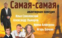 авантюрная комедия «Самая самая»