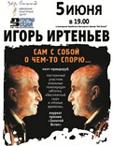 Авторский вечер Игоря Иртеньева