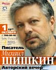 авторский вечер Михаила Шишкина