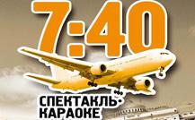муз.спектакль «7:40»