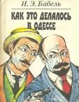 Бабель: как это делалось в Одессе