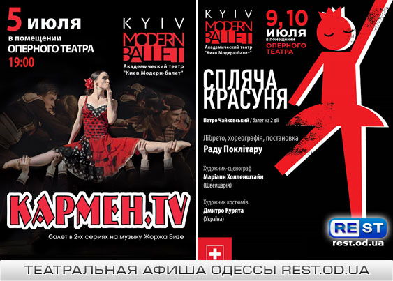 балет «Кармен TV» (Киев модерн Балет)