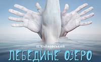 балет-спектакль «Лебединое озеро» (Киев модерн балет)