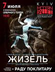балет «Жизель» (Киев модерн Балет)