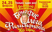 летний бенефис Олега Филимонова