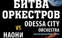 Битва оркестров «НАОНИ против Odessa city orchestra»