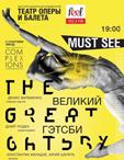 Денис Матвиенко - «THE GREAT GATSBY BALLET» (Великий Гетсби)