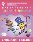 детский мюзикл «Сладкая сказка»