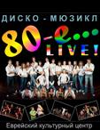 Диско-мюзикл 80-е...Live!