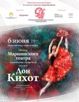 Балетный спектакль «Дон Кихот»
