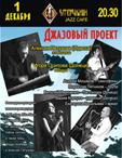 Джазовый проект в Одессе