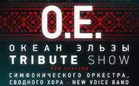 эстрадный хор Микаэля Киладзе «Tribute show хитов Океан Эльзы»
