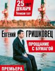 Евгений Гришковец  «Прощание с бумагой»
