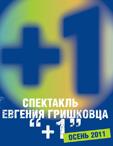 Евгений Гришковец +1