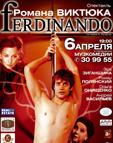 Фердинандо