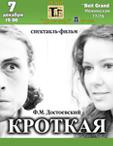 фильм- спектакль «Кроткая»