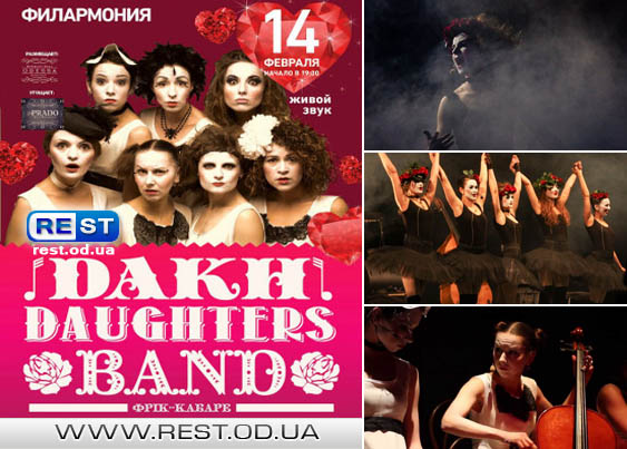 фрик-кабаре «Dakh Daughters Band»
