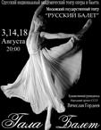 Гала балет