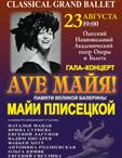 гала-концерт «AVE Майа»