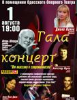 гала концерт «От классики к современности»