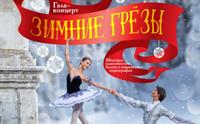 гала-концерт «Зимние грезы»