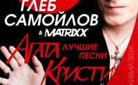 Глеб Самойлов & The Matrixx. Лучшие песни «Агаты Кристи»