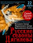 Гранд Балет Гала «Русские сезоны Дягилева»