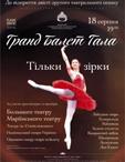 Гранд балет гала