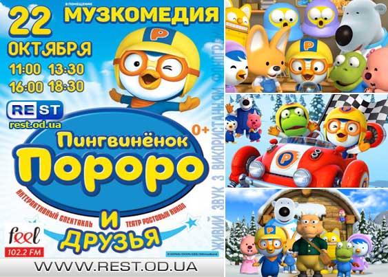 интерактивный спектакль «Пингвиненок Пороро и его друзья»