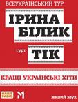 Ирина Билык и ТИК