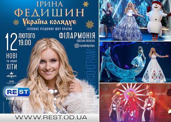 Ирина Федишин «Україна колядує »